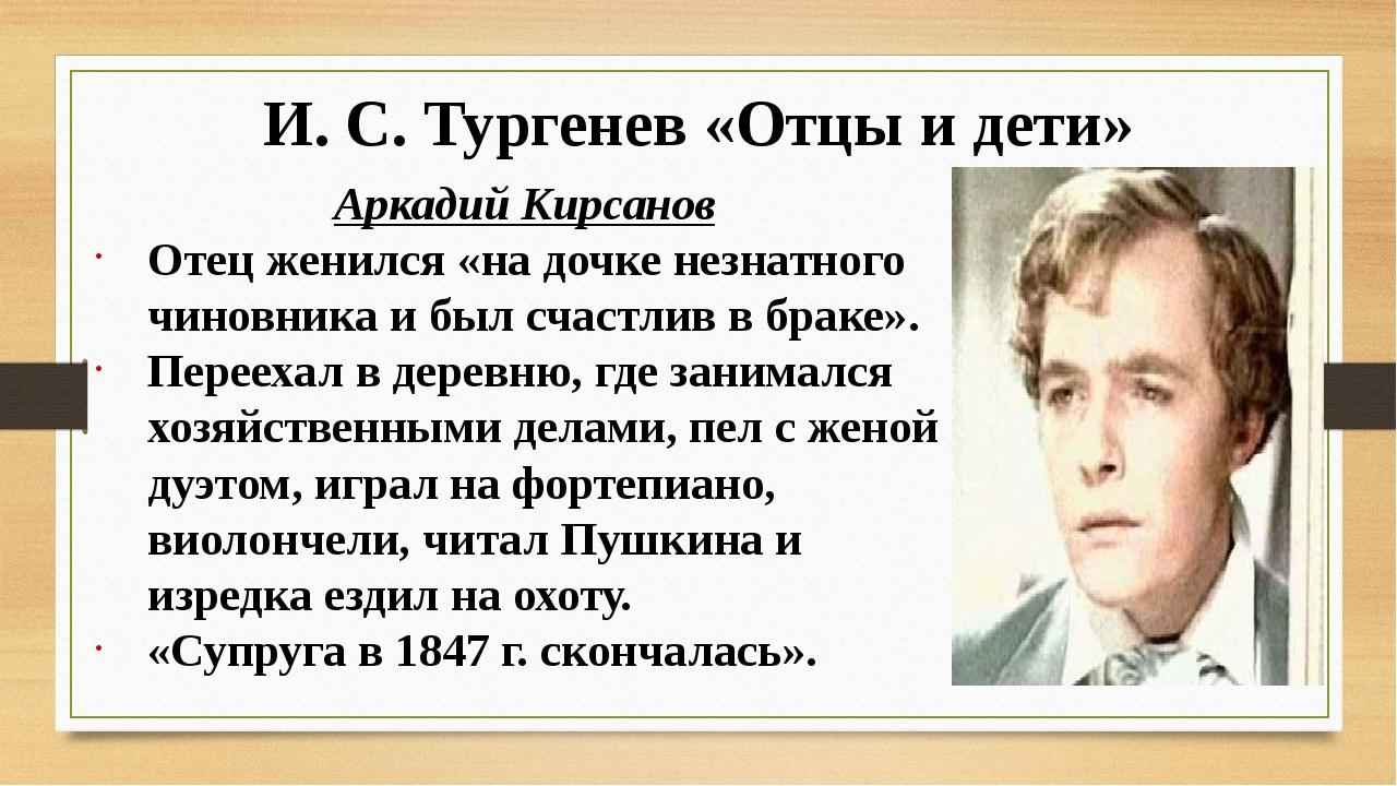 И. С. Тургенев «Отцы и дети» Аркадий Кирсанов Отец женился «на дочке незнатно...