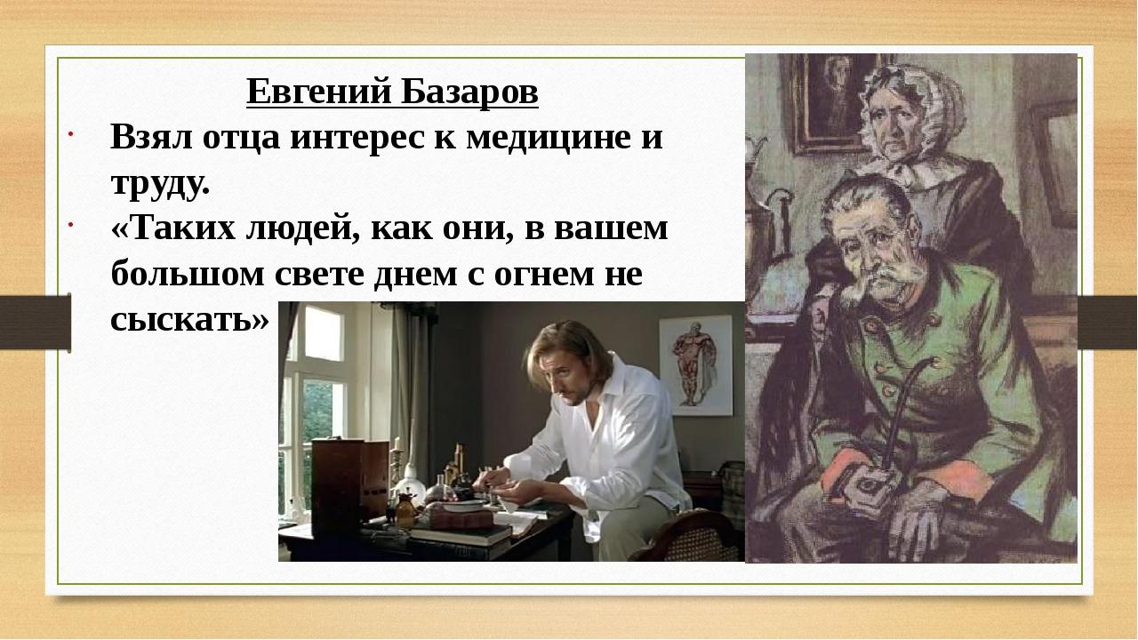 Евгений Базаров Взял отца интерес к медицине и труду. «Таких людей, как они,...