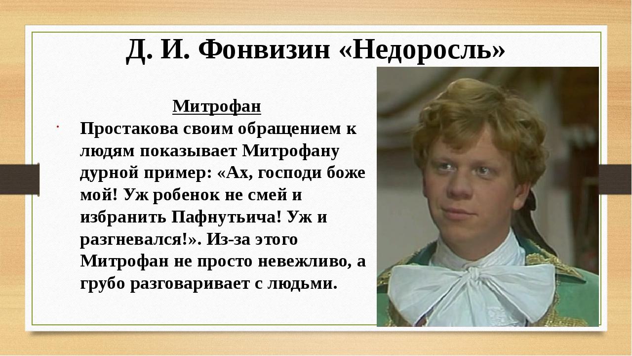 Д. И. Фонвизин «Недоросль» Митрофан Простакова своим обращением к людям показ...