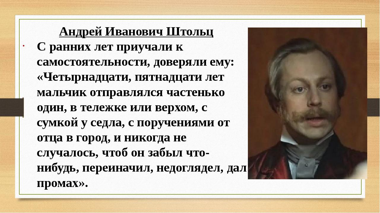 Андрей Иванович Штольц С ранних лет приучали к самостоятельности, доверяли ем...