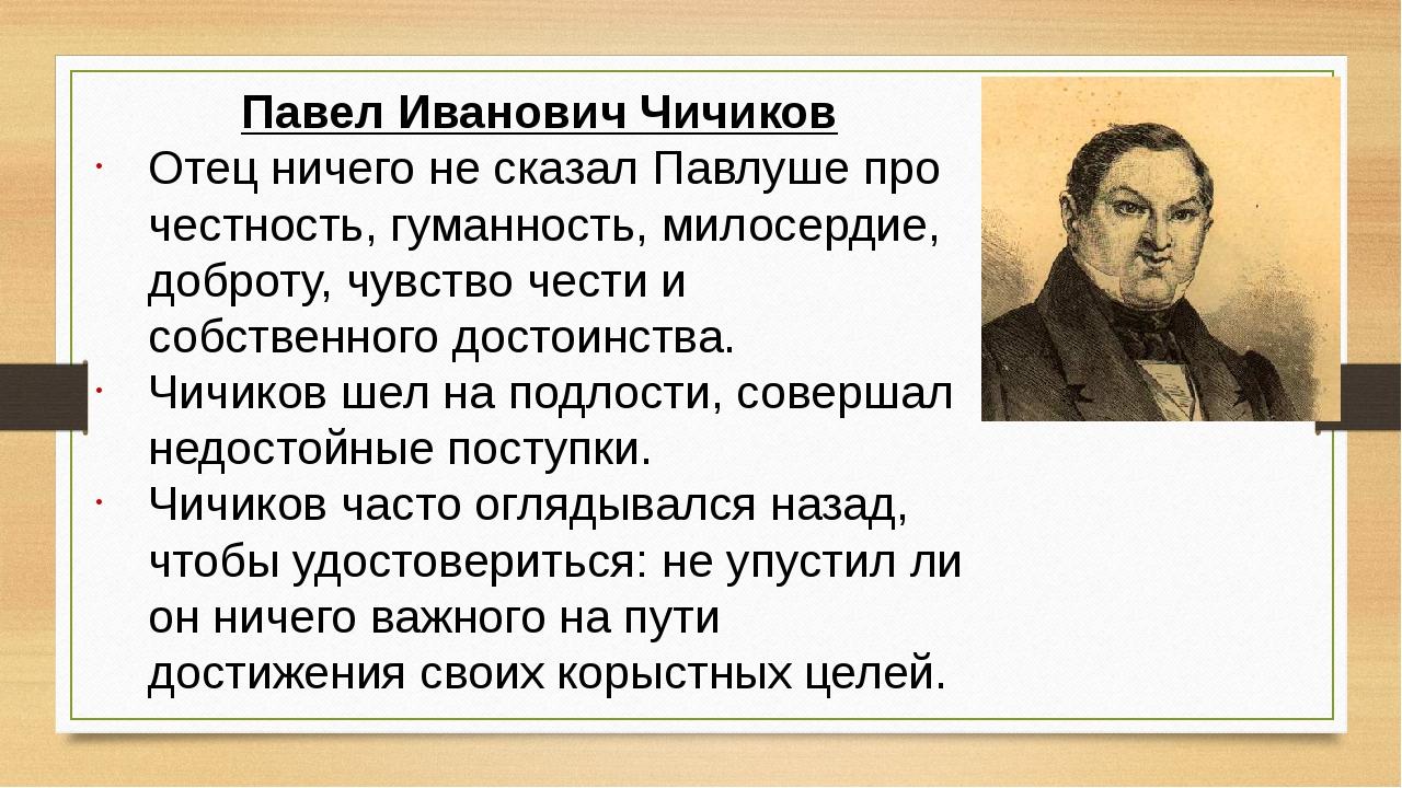 Павел Иванович Чичиков Отец ничего не сказал Павлуше про честность, гуманност...