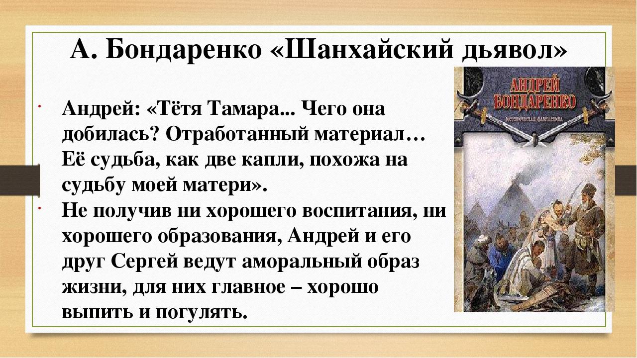 А. Бондаренко «Шанхайский дьявол» Андрей: «Тётя Тамара... Чего она добилась?...