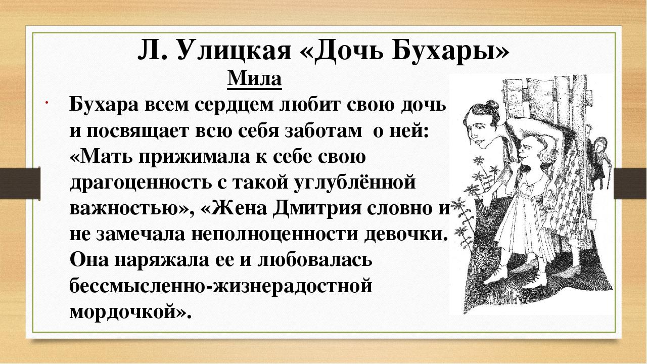 Л. Улицкая «Дочь Бухары» Мила Бухара всем сердцем любит свою дочь и посвящает...