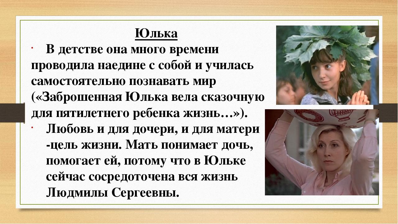 Юлька В детстве она много времени проводила наедине с собой и училась самосто...