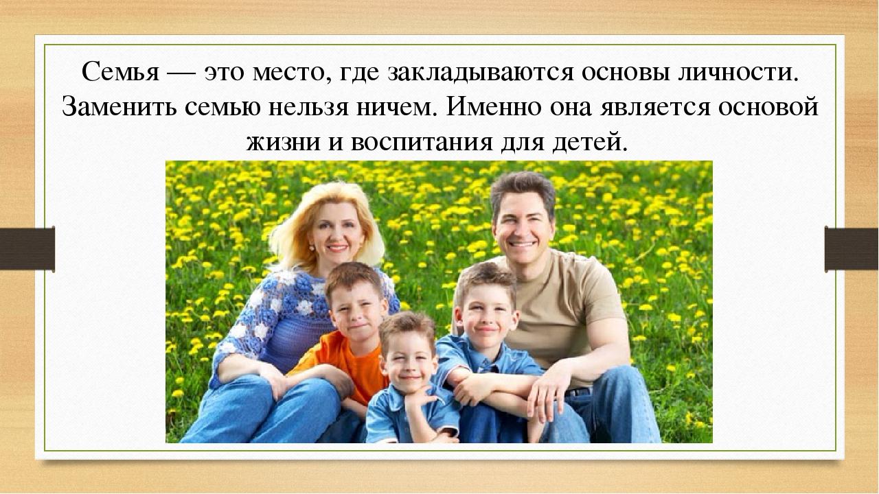 Семья — это место, где закладываются основы личности. Заменить семью нельзя н...