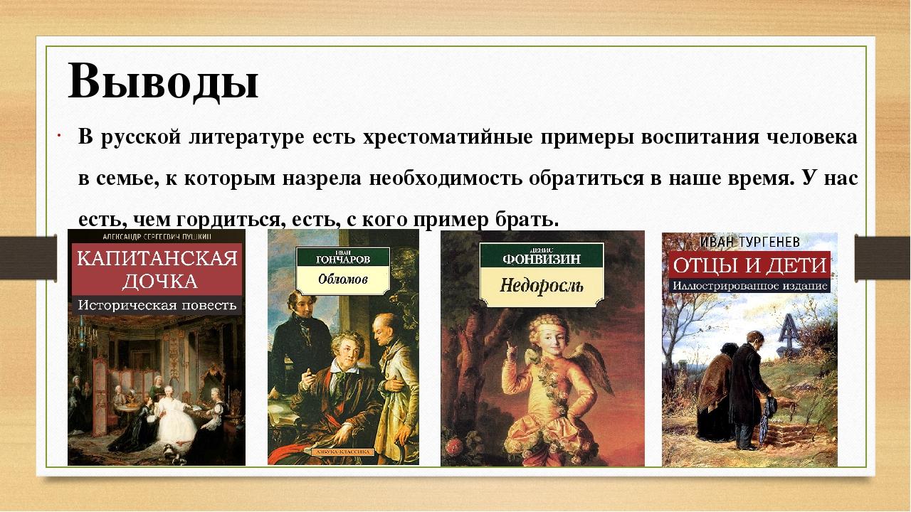 Выводы В русской литературе есть хрестоматийные примеры воспитания человека в...