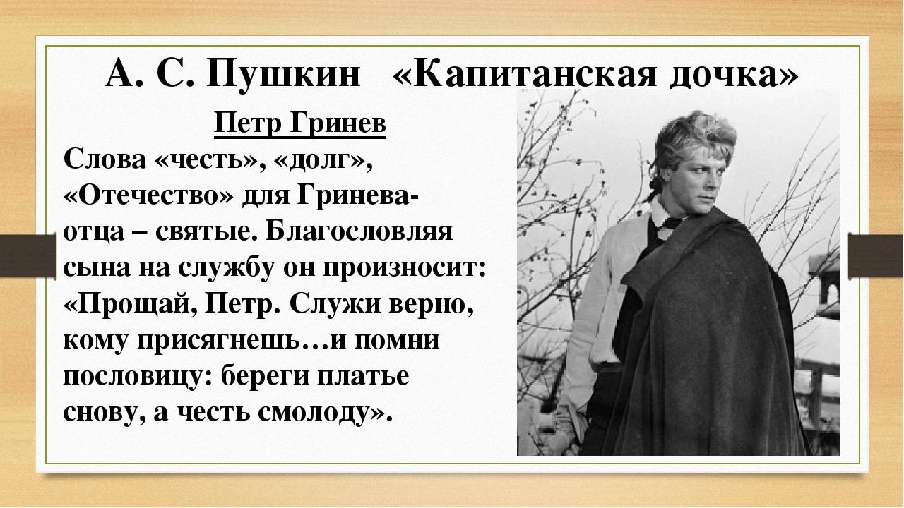 А. С. Пушкин «Капитанская дочка» Петр Гринев Слова «честь», «долг», «Отечеств...