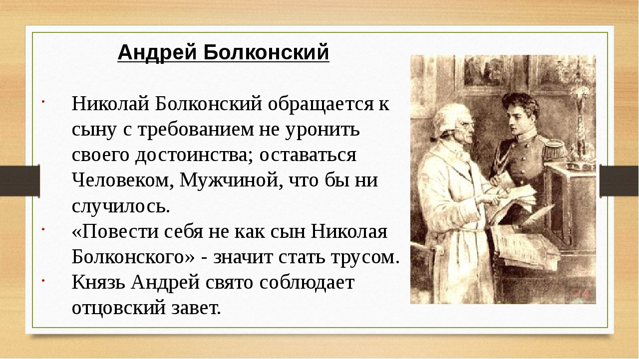 Андрей Болконский Николай Болконский обращается к сыну с требованием не урони...