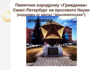 Памятник аэродрому «Гражданка» Санкт-Петербург на проспекте Науки (недалеко о