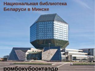 Национальная библиотека Беларуси в Минске ромбокубооктаэдр