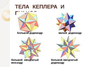 ТЕЛА КЕПЛЕРА И ПУАНСО Большой додекаэдр малый додекаэдр большой звездчатый ик