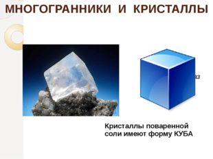 МНОГОГРАННИКИ И КРИСТАЛЛЫ Алмаз Кристаллыповаренной соли имеют форму КУБА