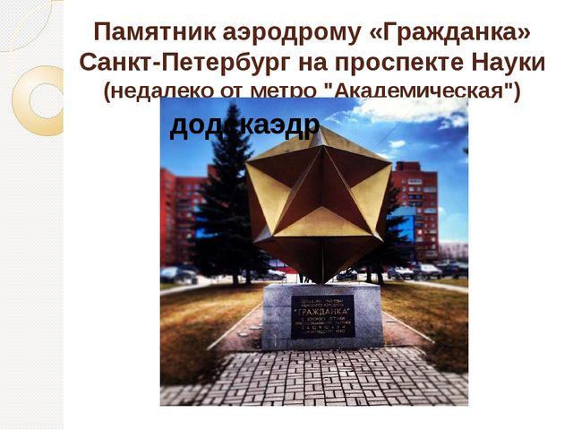 Памятник аэродрому «Гражданка» Санкт-Петербург на проспекте Науки (недалеко о...
