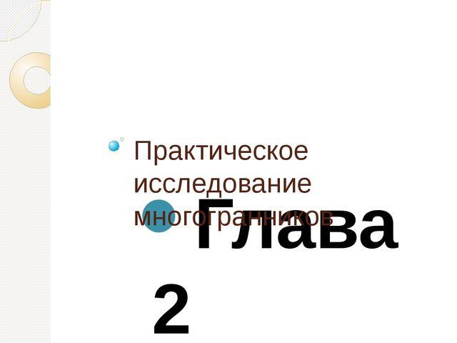 Глава 2 Практическое исследование многогранников