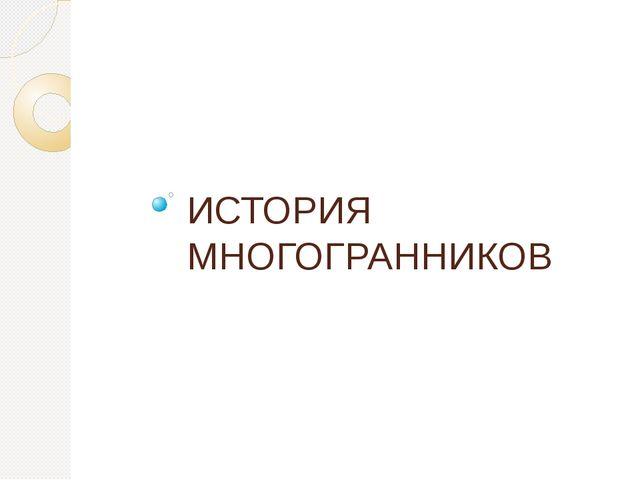 ИСТОРИЯ МНОГОГРАННИКОВ