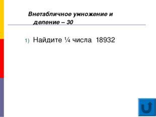 Реши задачу – 40 Три подружки – Тополева, Берёзкина и Кленова – во дворе дом