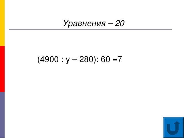 Формулы - 20 Какое математическое свойство здесь записано? а : а = 1 а : 0 =...