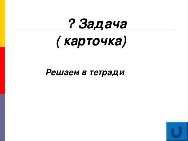 Проверь себя! Кленова – тополь, Берёзкина – клён, Тополева – берёзу.