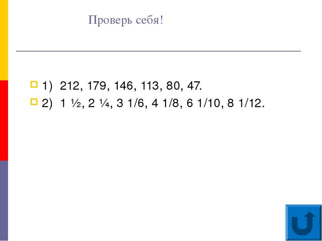 Разминка - 40 1) Найдите ¼ от 200; 2) Сколько будет 1% от 600; 3) Узнайте 1/...