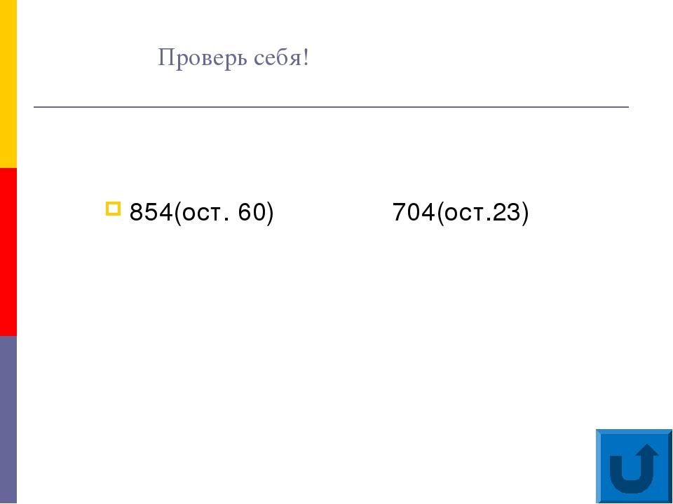 Уравнения – 20 (4900 : у – 280): 60 =7