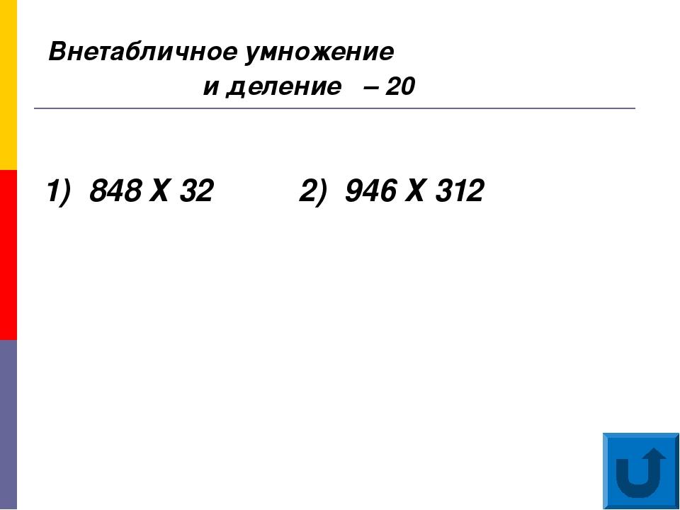 Уравнения – 10 75 * Х – 196 = 15 104