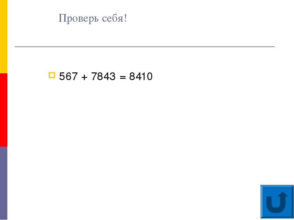 Формулы - 50 найди для формулы соответствующее определение С = ц х к а = Р :...