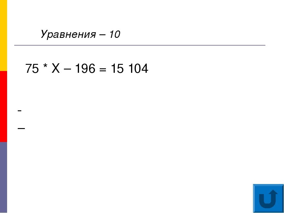 Формулы - 40 Какое математическое свойство здесь записано? д = Д : ч У = р +...