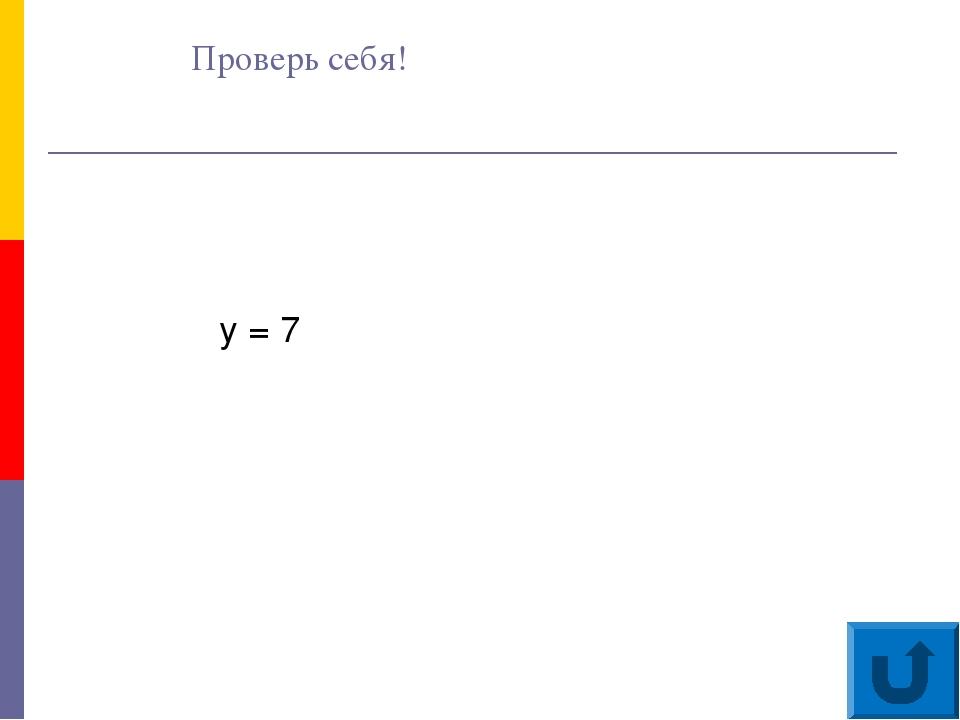 Формулы - 10 найди для формулы соответствующее определение S = a х в Р = (а...