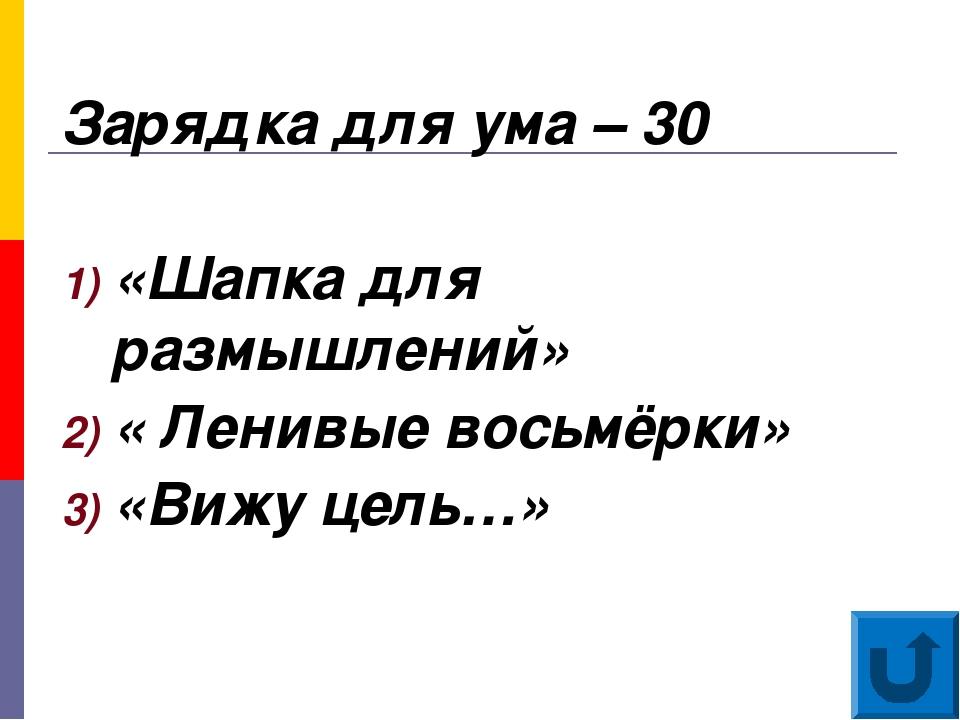Проверь себя! С = ц х к а = Р : 2 – в в = Р : 2 – а а = S : в а = Р : 4 Чтоб...