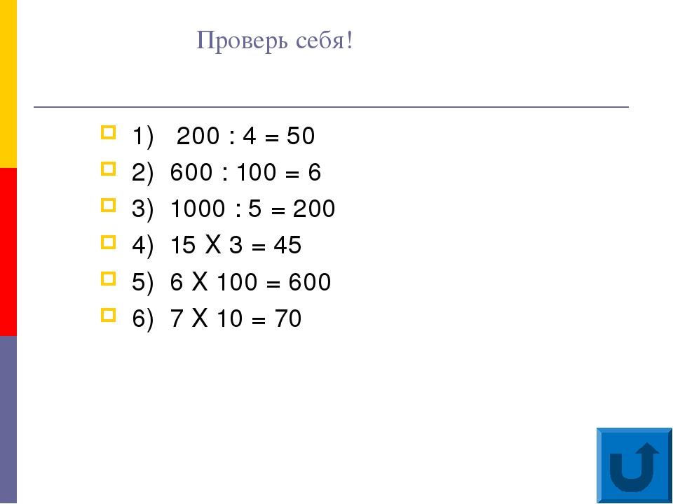 Внетабличное умножение и деление – 50 Найдите значение выражения: Х + 7843,...