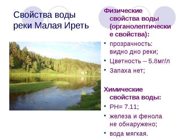Свойства воды реки Малая Иреть Физические свойства воды (органолептические св...
