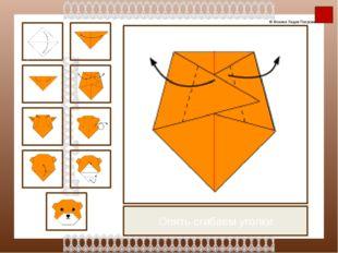 Информационные источники: Об оригами Кружево Медвежонок Схема 1 Схема 2 Схема
