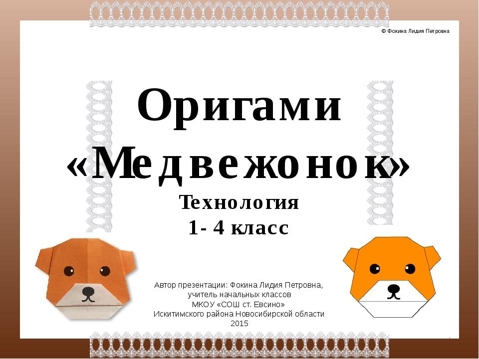 Складываем лист бумаги пополам © Фокина Лидия Петровна