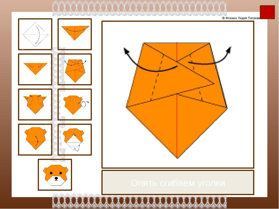 Информационные источники: Об оригами Кружево Медвежонок Схема 1 Схема 2 Схема...