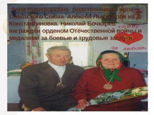 Анна Никифоровна- родственница Героя Советского Союза Алексея Лысенкова из д