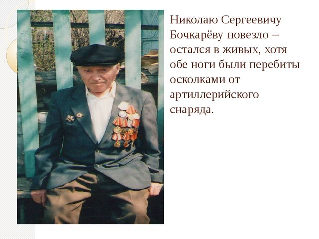 Николаю Сергеевичу Бочкарёву повезло – остался в живых, хотя обе ноги были пе...