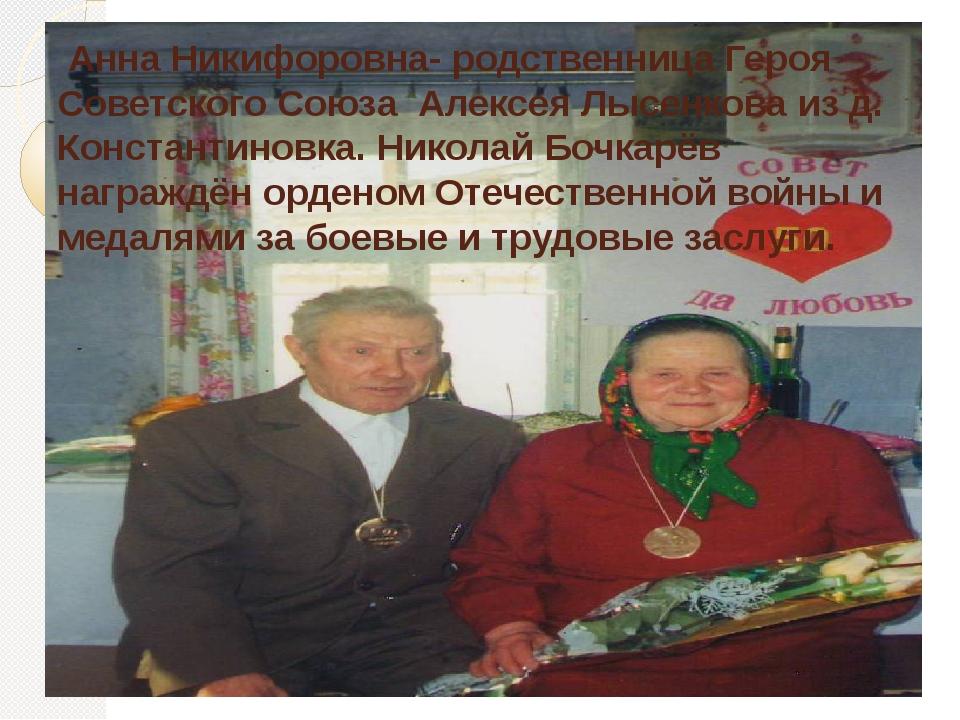Анна Никифоровна- родственница Героя Советского Союза Алексея Лысенкова из д...