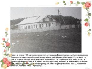 Ранее, до начала 1960-х гг. рядом находилось русское село Рождественское, где