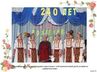Местный ансамбль Зангари поздравил односельчан с этой знаменательной датой, п