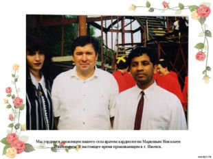 Мы гордимся уроженцем нашего села врачом кардиологом Марковым Николаем Иванов