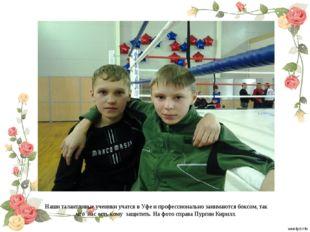 Наши талантливые ученики учатся в Уфе и профессионально занимаются боксом, та
