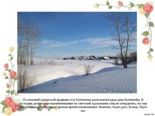 По исконной удмуртской традиции село Купченеево расположено вдоль реки Купчен