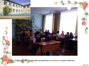 В Купченеевской неполной средней школе изучается удмуртский язык.