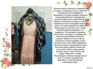 Женская одежда отличалась в зависимости от возраста, положения в семье и обще