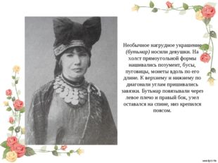 Необычное нагрудное украшение (бутьмар) носили девушки. На холст прямоугольно