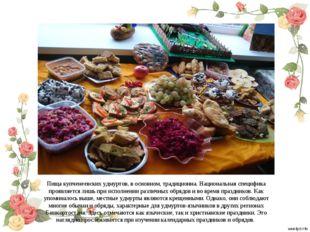 Пища купченеевских удмуртов, в основном, традиционна. Национальная специфика