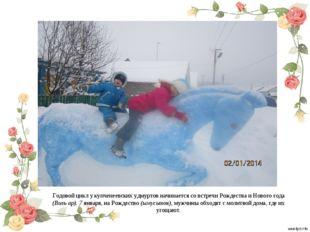 Годовой цикл у купченеевских удмуртов начинается со встречи Рождества и Новог