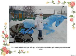 На Старый Новый год (Вуж виль ар), 14 января, было принято приглашать родстве