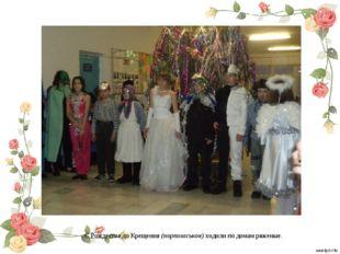 С Рождества до Крещения (портмаськон) ходили по домам ряженые.