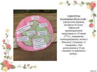 УДМУРТЫ Купченеево (Купсэлэй) - удмуртская деревня, возникла по указу Уфимско